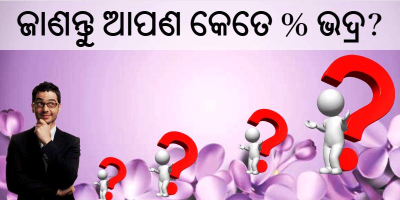 ଜାଣନ୍ତୁ ଆପଣ କେତେ % ଭଦ୍ର?