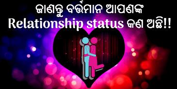 ଜାଣନ୍ତୁ ବର୍ତମାନ ଆପଣଙ୍କ relationship status କଣ ଅଛି?