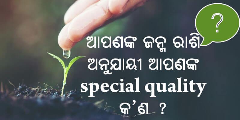 ଆପଣଙ୍କ ଜନ୍ମ ରାଶି ଅନୁଯାଇ ଆପଣଙ୍କ special quality ସବୁ କଣ?