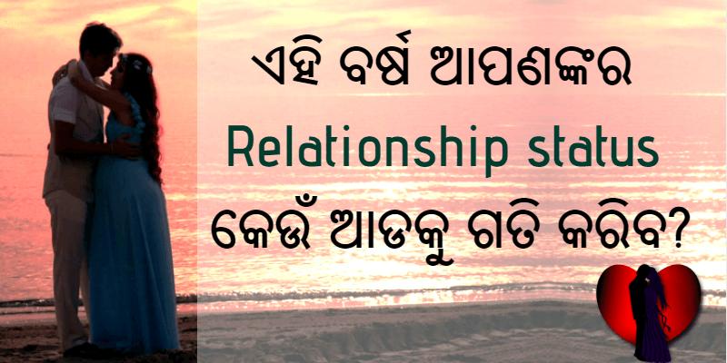 ଏହି ବର୍ଷ ଆପଣଙ୍କର Relationship Status କେଉଁ ଆଡକୁ ଗତି କରିବ?