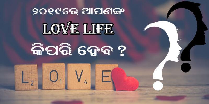 2019ରେ ଆପଣଙ୍କ love life କିପରି ହେବ?