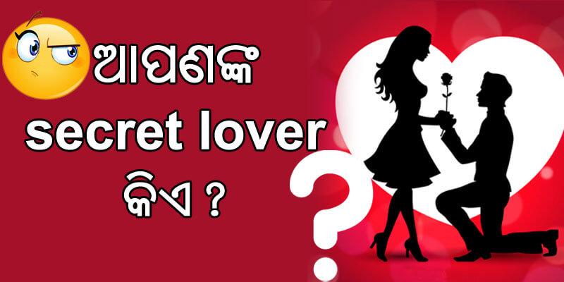 ଆପଣଙ୍କ  secret lover କିଏ?