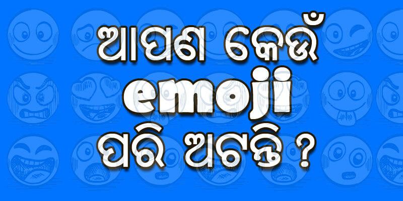 ଆପଣ କେଉଁ emoji ପରି ଅଟନ୍ତି,?