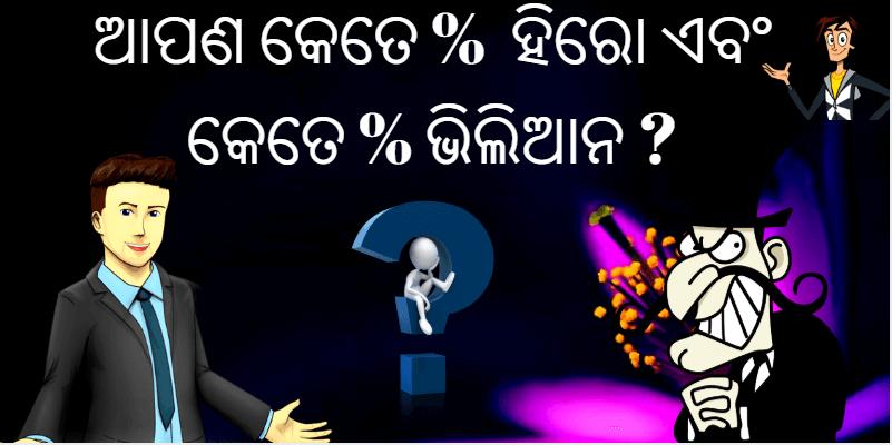 ଆପଣ କେତେ % ହିରୋ ଏବଂ କେତେ % ଭିଲିଆନ?
